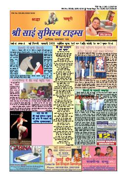 Jan09_SriSaiSumiranTimes_Hind