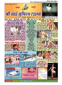 Mar09_SriSaiSumiranTimes_Hindi
