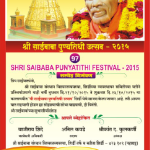 2015 Shirdi Saibaba Punyatithi Festival at Shirdi