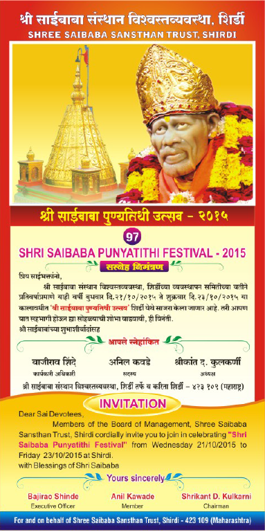 2015Punyatithi