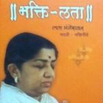 Audio Review - Bhakti Lata (Marathi Bhakti Geet)