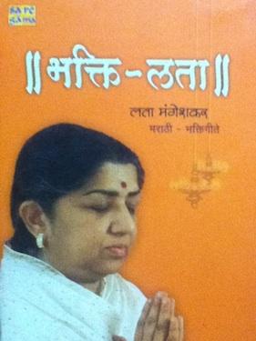 Bhakti Lata Album Cover