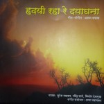 Audio Review - Hrudayi Raha Re Dayaghana