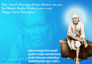 Guru Poornima Wishes