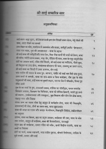 Hindi Dohavali TOC